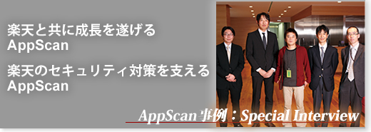 AppScan事例:Special Interview 楽天と共に成長を遂げるAppScan、楽天のセキュリティ対策を支えるAppScan